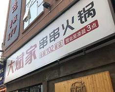 湖南宁远之旅