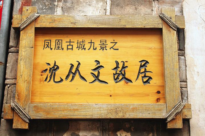 """""""☆沈从文故居叫嚷着讨了不少鱼干后依旧不愿意满足_沈从文故居""""的评论图片"""