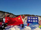 中国最北点