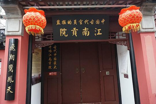 江南贡院-历史陈列馆旅游景点图片