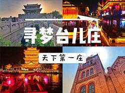 【网红打卡地】一首歌的时间,带你寻梦台儿庄,一起看看江北的水乡
