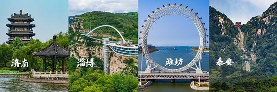 齐鲁大地精彩万千,好看好玩夏游推荐!好客山东,带你玩遍济南&泰安&淄博&潍坊