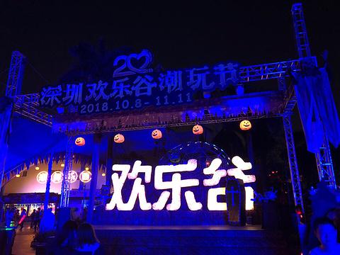 深圳欢乐谷旅游景点图片