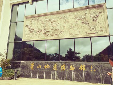 黄山地质博物馆旅游景点图片