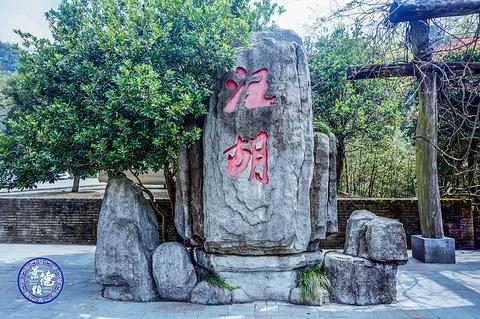 汪湖生态游览区旅游景点攻略图
