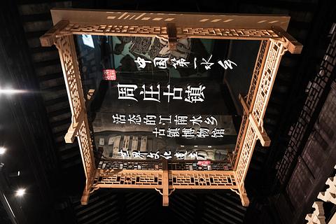 周庄博物馆旅游景点攻略图