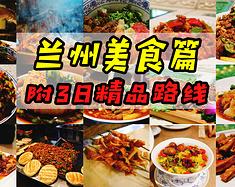 金城兰州  3日奢华美食之旅,大口吃肉大口嗦面(附路线图+餐厅点评)