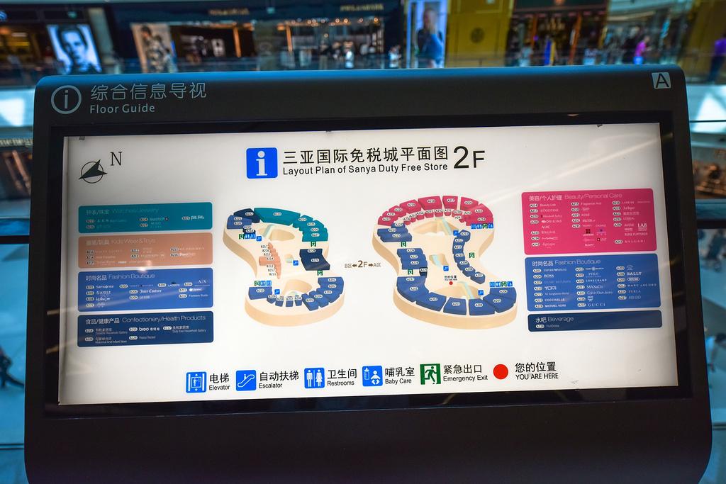 三亚国际免税城旅游导图