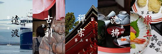 日本深度游,旅行变修行  5天里我没见着一个中国游客