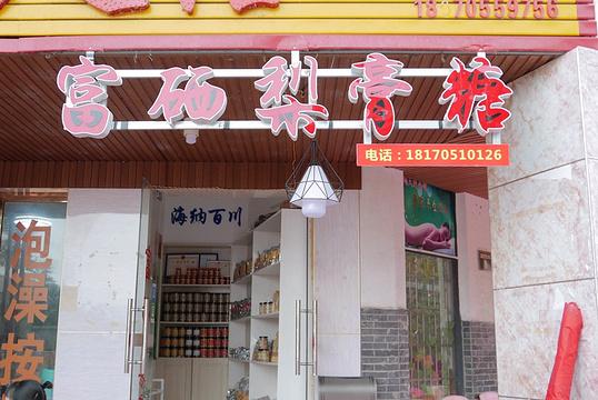 温汤镇旅游景点图片