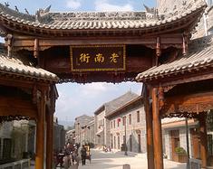畅游陇南两当县:老南街,一个很神奇的地方