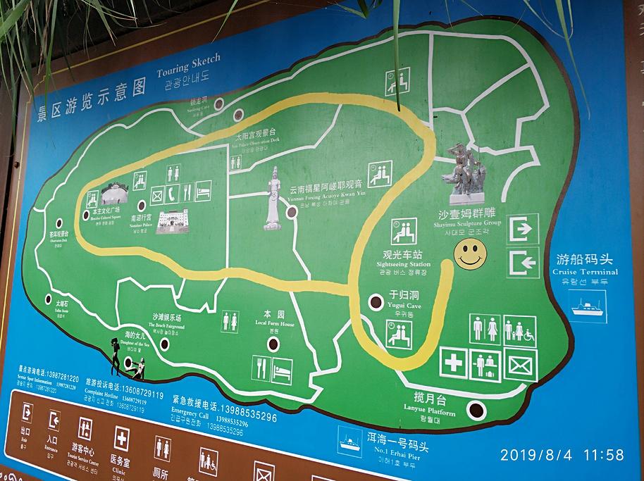 南诏风情岛旅游导图