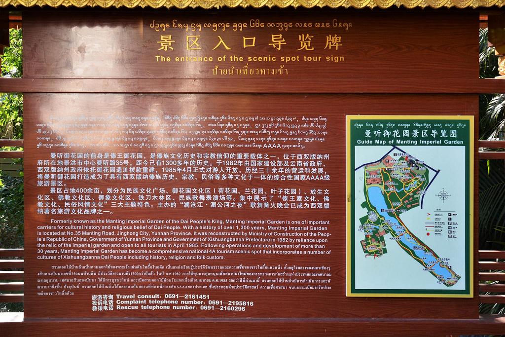 西双版纳总佛寺旅游导图