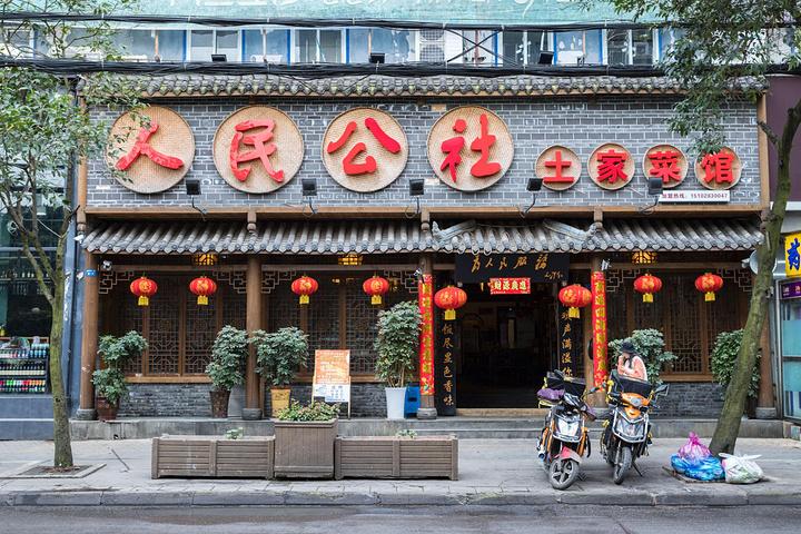 """""""玉林东路上的【人民公社】,这也是一家非常不错的土菜馆,价格合理味道感人,吃过的基本上都会说好_玉林街""""的评论图片"""