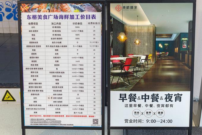 东榕美食广场图片