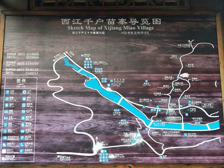 西江千户苗寨旅游导图