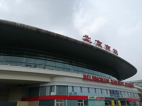 北京南站旅游景点图片