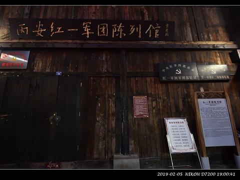 丙安红一军团陈列馆旅游景点图片