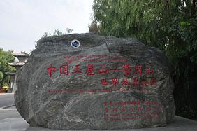 河南游记之济源王屋山