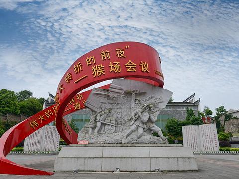猴场会议会址旅游景点图片