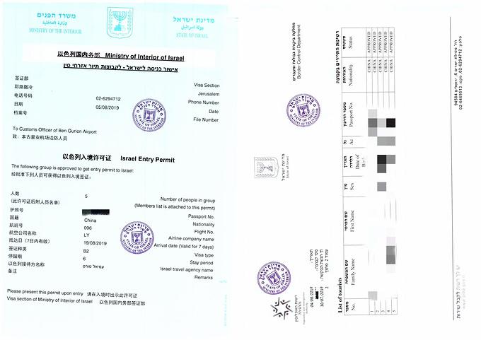 以色列签证图片