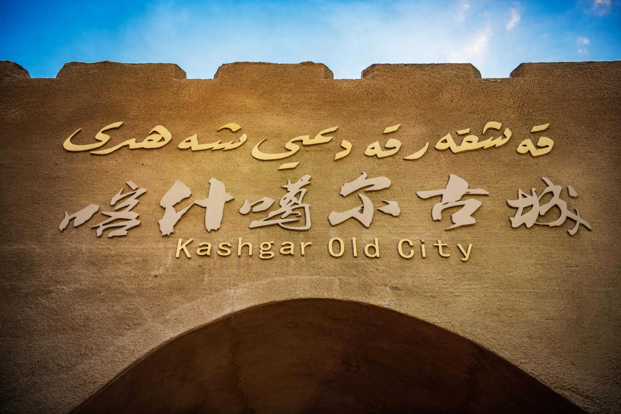 慢游喀什老城 体验新疆的新疆
