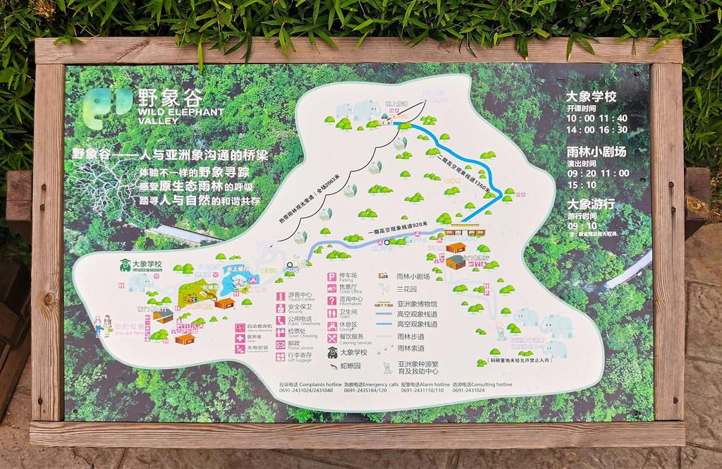 野象谷旅游导图