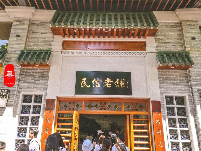 民信老铺(东乐路店)图片
