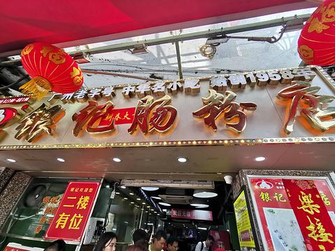 银记肠粉店(马场路店)旅游景点图片