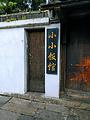 小小饭馆(古镇景区店)