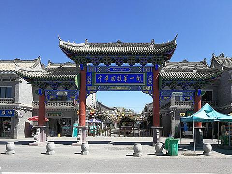 中华回族第一街