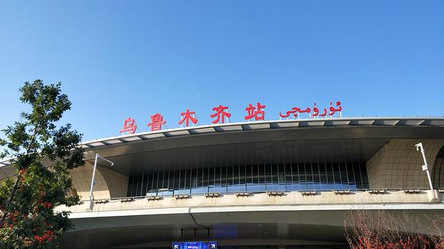 乌鲁木齐站旅游景点图片