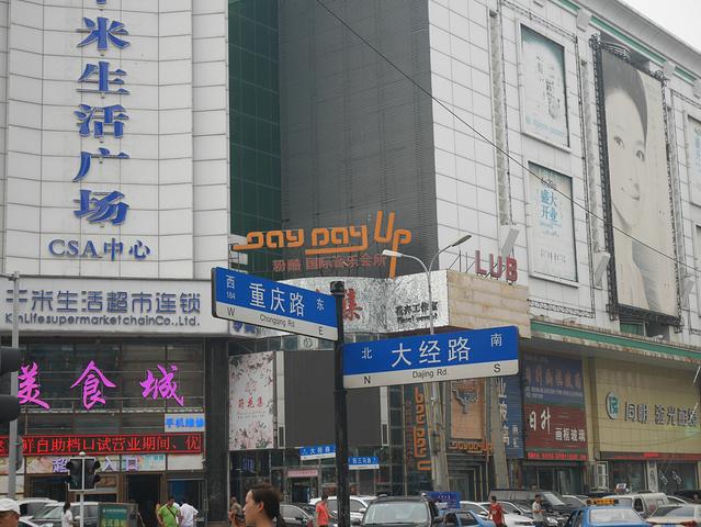 """""""_重庆路商业街""""的评论图片"""
