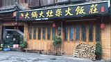 大锅大灶柴火饭庄