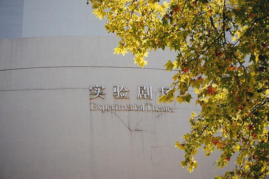南京艺术学院旅游景点图片
