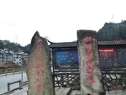 墨戎苗寨旅游景点图片