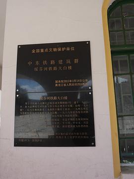 绥芬河铁路大白楼旅游景点攻略图