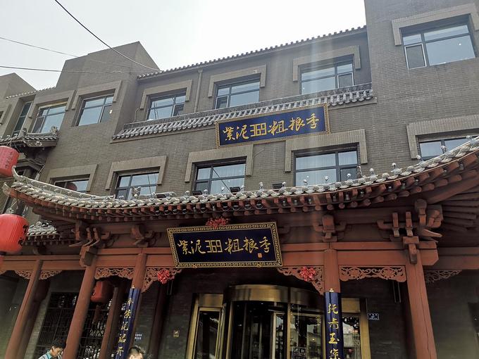 紫泥369粗粮季(鼓楼店)图片