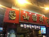 许留山(葵芳花园店)