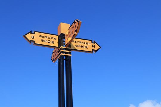 南极村旅游景点图片