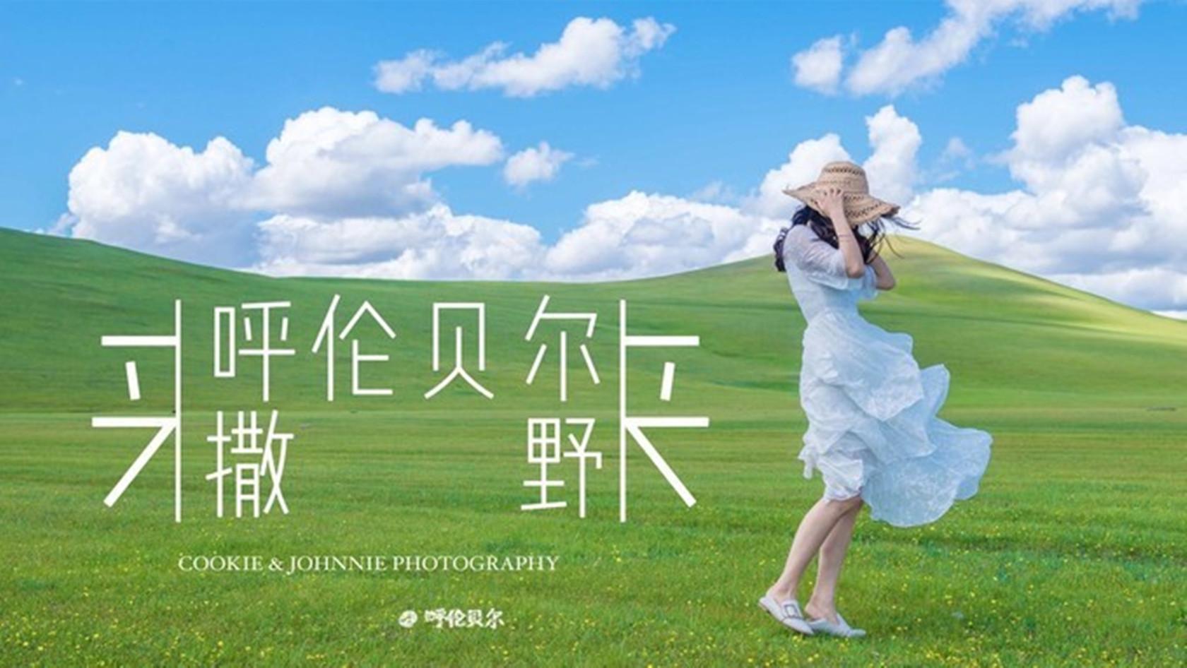 """《呼伦贝尔》曲奇在内蒙古 """"呼伦贝尔大草原""""今夏:这个夏天,跳进绿色海洋里吧!"""