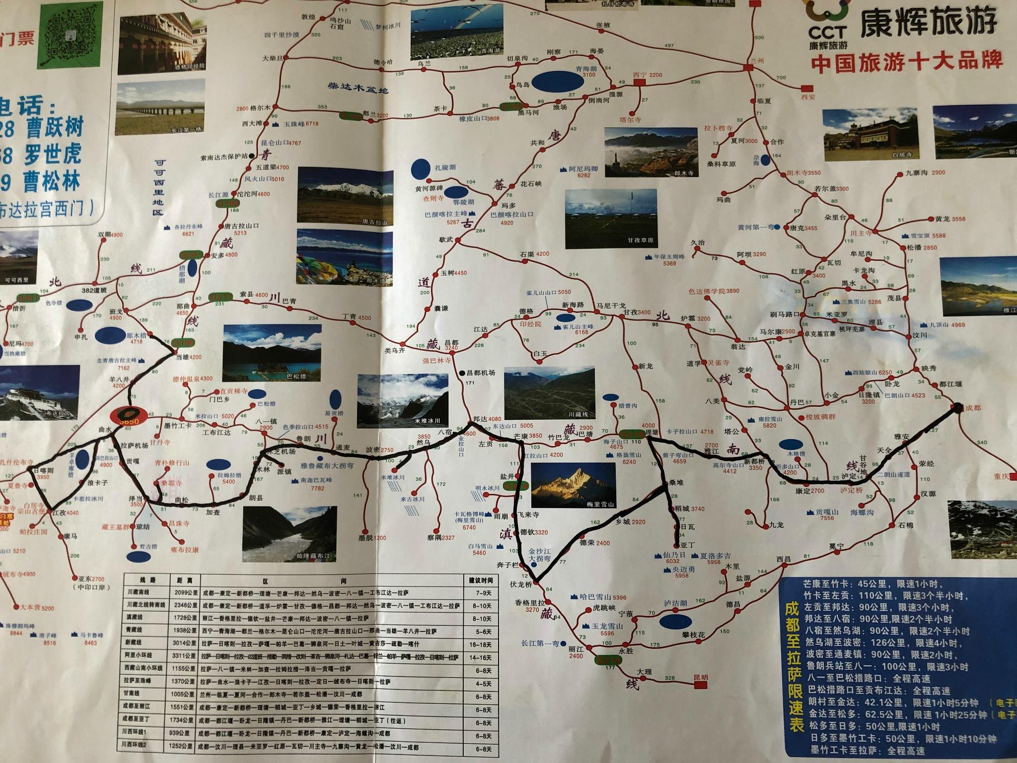 318——川藏南线15日