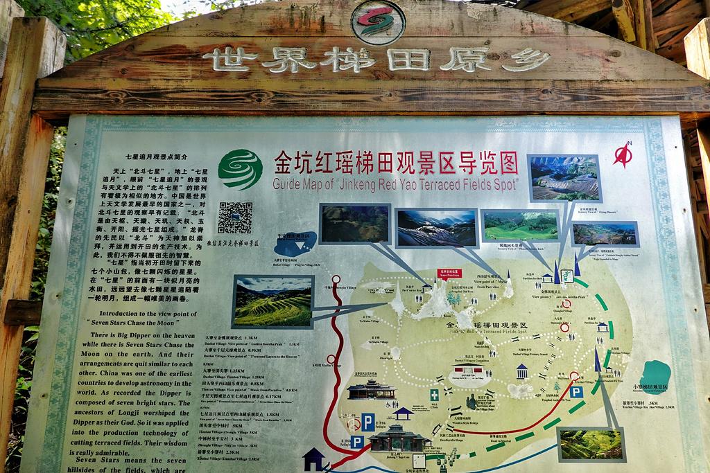 金坑梯田旅游导图