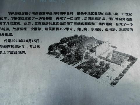 习仲勋故居旅游景点图片