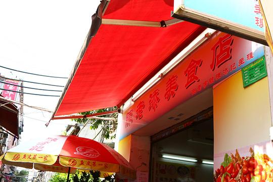 陳添記旅游景点图片