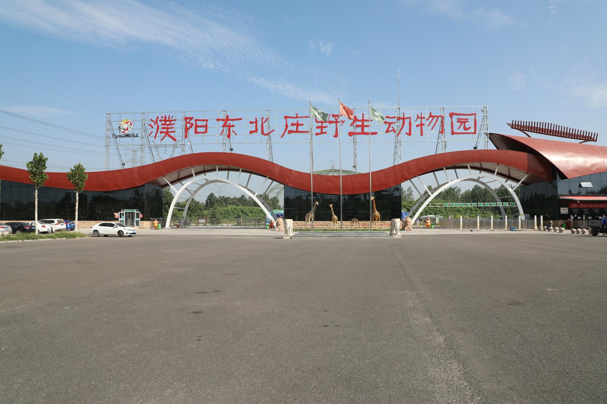 过年回乡了,濮阳人一定要到东北庄野生动物园来看看