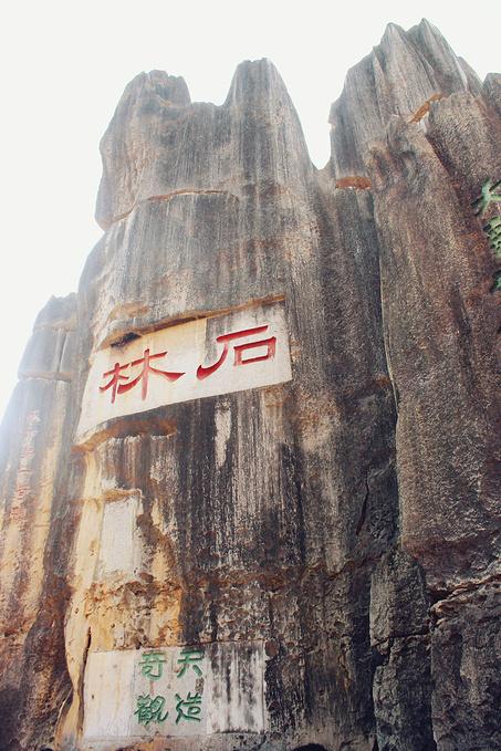 阿诗玛属于哪个民族_四生花记∣春节滇西南缅北十一日-腾冲旅游攻略-游记-去哪儿攻略