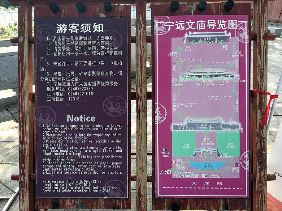 宁远文庙旅游导图