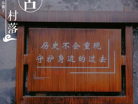 龙华旭日古村落旅游景点图片