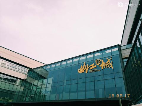 曲江书城旅游景点攻略图